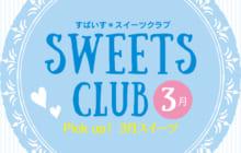 画像:【514号】SWEETS CLUB(スイーツクラブ) 3月