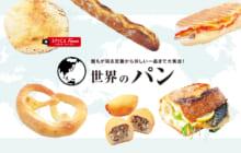 画像:【461号】誰もが知る定番から珍しい一品まで大集合! 世界のパン