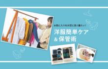 画像:【462号】お気に入りを大切に長く着たい! 洋服簡単ケア&保管術