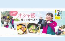 画像:【462号】山頂でオシャ飯(めし)作って食べよ!