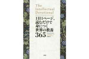 デイヴィッド・S.キダー/ノア・D.オッペンハイム著「1日1ページ、読むだけで身につく世界の教養365」(税込2570円・A5判384ページ・文響社)