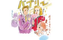 画像:【468号】荒木直美の婚喝百景 もうひとりとは言わせない!