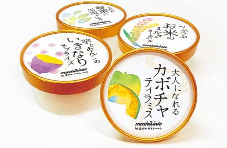 高校生らがプロデュースした4種類のジェラート「mashikinto」
