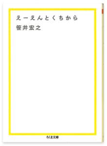 筑摩書房 文庫判 定価680円(税別)