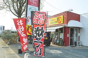 「アクアドームくまもと」の道向かいにある、こぢんまりとした店舗