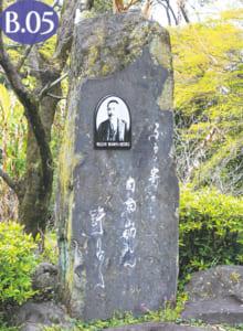 【夏目漱石句碑】文学マップ[B.05]