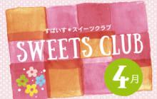 画像:【521号】SWEETS CLUB(スイーツクラブ) 4月