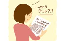 画像:【473号】ななみ先生のちゃっかり!家計学