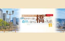 画像:【466号】街のランドマーク 熊本市内中心部の白川に架かる橋の名前 知っていますか?(上)