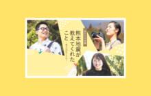 画像:【467号】私たちの決断 熊本地震が教えてくれたこと 〜熊本地震から3年〜
