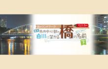 画像:【467号】街のランドマーク 熊本市内中心部の白川に架かる橋の名前 知っていますか?(下)