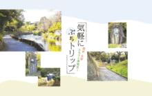 画像:【469号】「気軽にぷちトリップ」歴史・文学 ふるさと再発見!