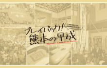画像:【468号】あなたにとってどんな時代でしたか? プレイバック! 熊本の平成