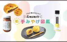 画像:【468号】すぱいすフォーカス – プロが選ぶならコレ! KUMAMOTO 新手みやげ図鑑