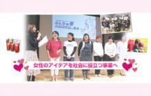 画像:【469号】ワーキングウーマン VOL.40 女性のアイデアを社会に役立つ事業へ