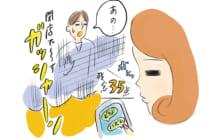 画像:【477号】荒木直美の婚喝百景 もうひとりとは言わせない!