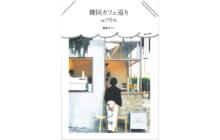 画像:【472号】つんどくよんどく – おしゃれすぎるソウルのカフェ 厳選100軒