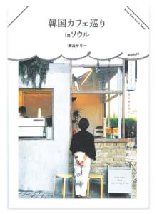 B6判 ワニブックス 定価 1300円(税別)