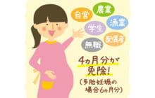 画像:【478号】ななみ先生のちゃっかり!家計学