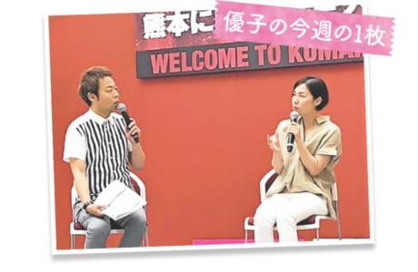5月に行われた熊本の国際スポーツイヤーを盛り上げるイベント
