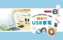 画像:【471号】これからの季節を便利に、快適に 技あり! USB家電