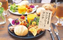 画像:【472号】おうちでカフェ気分 ワンプレートランチ