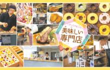 画像:【474号】行ってきました! 美味しい専門店
