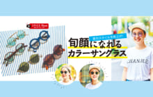 画像:【474号】すぱいすフォーカス – 夏のスタイルを格上げ! 旬顔になれるカラーサングラス