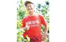 画像:【478号】すてきびと – 『後藤コーヒーファーム』オーナー 後藤 至成さん