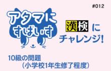 画像:【488号】アタマにすぱいす#012(漢検10級)