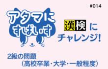 画像:【493号】アタマにすぱいす#014(漢検2級)