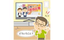 画像:【475号】くらしのお悩み Q&A