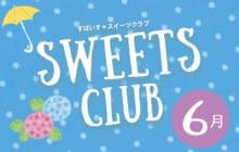 画像:【528号】SWEETS CLUB(スイーツクラブ) 6月