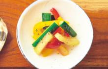 画像:夏野菜のマリネ