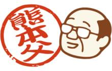 画像:【487号】工事郎のぎゃんときゃぎゃん言う -其の四十六-