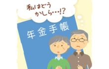 画像:【482号】ななみ先生のちゃっかり!家計学