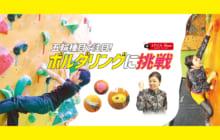 画像:【475号】五輪種目で注目!ボルダリングに挑戦