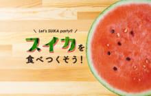 画像:【476号】Let's SUIKA party!! スイカを食べつくそう!