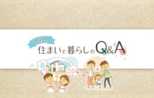 画像:【477号】ななみ先生が答えます! 住まいと暮らしのQ&A