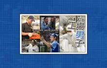 画像:【478号】くまもと工場男子