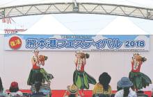 画像:熊本港フェスティバル2019