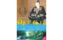 画像:日本遺産認定記念 菊池川二千年の歴史 菊池一族の戦いと信仰
