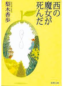 490円(税別) 新潮社 文庫判