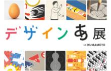 画像:【482号】カルチャールーム – デザインあ展 in KUMAMOTO 熊本市現代美術館