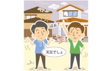 画像:【479号】くらしのお悩み Q&A