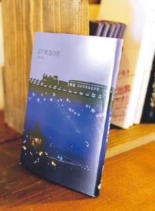 熊本の出版社「伽鹿(かじか)舎」から発行される「銀河鉄道の夜」は、ココだけの取り扱いに