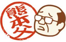画像:【482号】工事郎のぎゃんときゃぎゃん言う -其の四十四-
