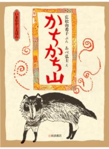 岩崎書店 ぶん・広松由希子 え・あべ弘士 定価 1300円+税