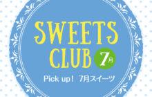 画像:【533号】SWEETS CLUB(スイーツクラブ) 7月
