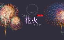 画像:【479号】すぱいすフォーカス – 2019年 くまもと花火カレンダー